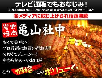 亀山社中焼肉販売館