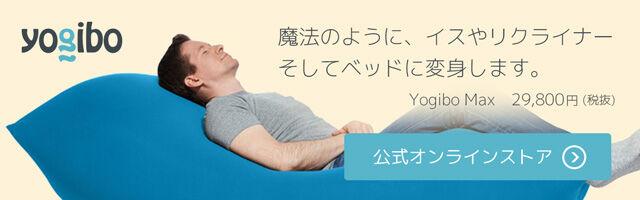 Yogibo Max(ヨギボーマックス)