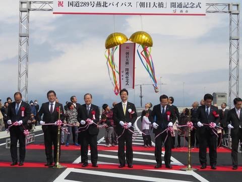国道289号線「朝日大橋」開通式