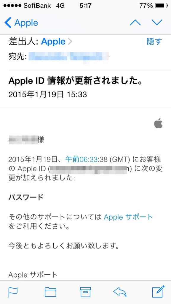 確認 apple id パスワード