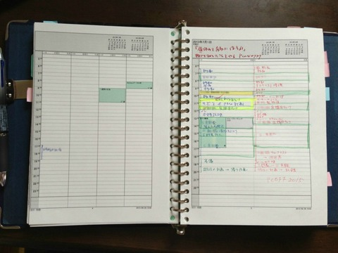 150310_昔の手帳