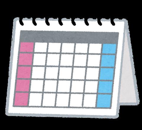 150227_カレンダー