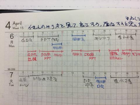 150407_手帳