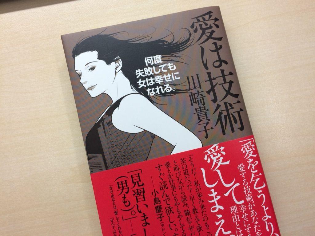 柳井 麻希 離婚