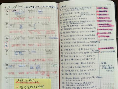 150802_手帳