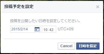 150214_予約投稿2