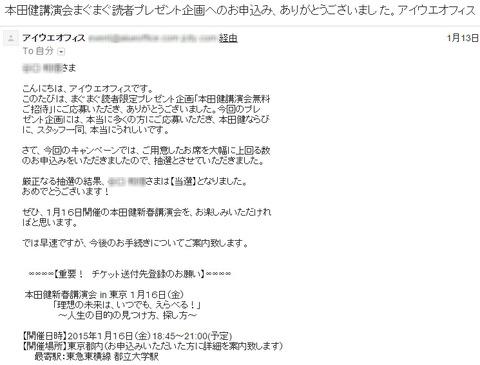 150118_本田健メール