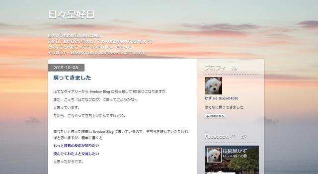 151009_はてブロ