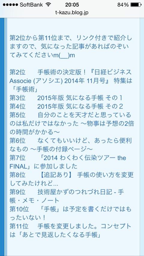 2014-11-03-20-05-44