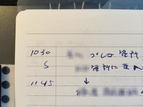141018_ノート