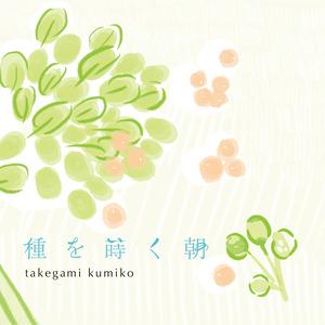 takegami_tamewomakuasa