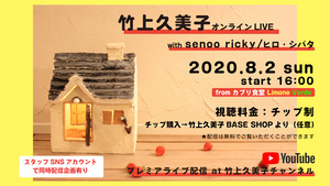 20200802t