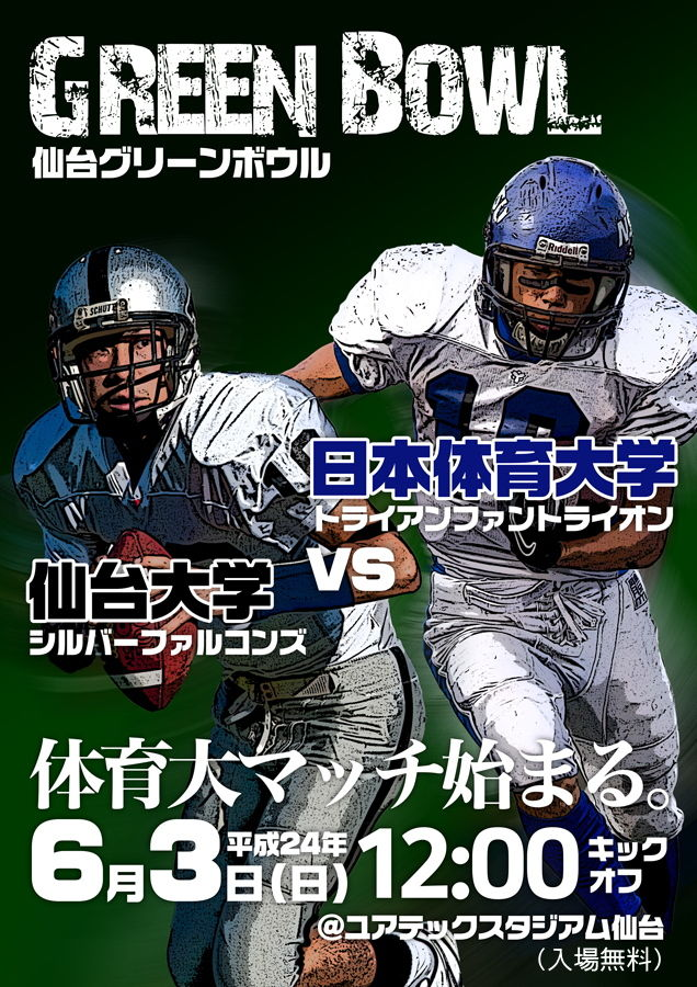 greenbowl2_2