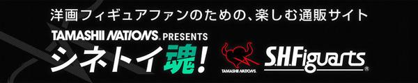 20200528_tamashii_cinetoy