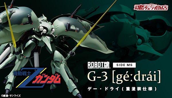 bnr_robot_side_ms_g3_600x341