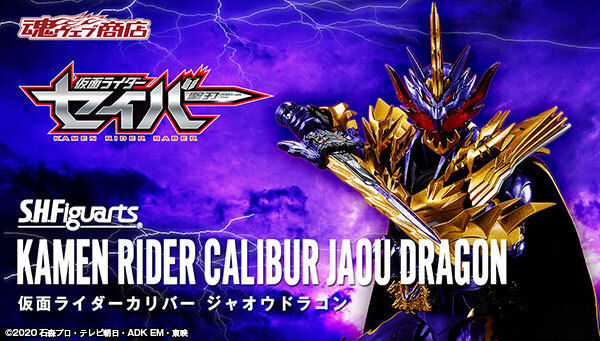 bnr_shf_kamen_rider_calibur_jaou_dragon_xJ2stheK_600x341
