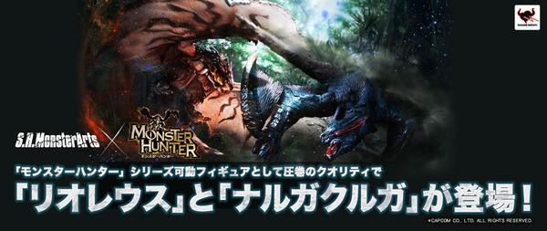 20200529_monsterhunter_1600x674