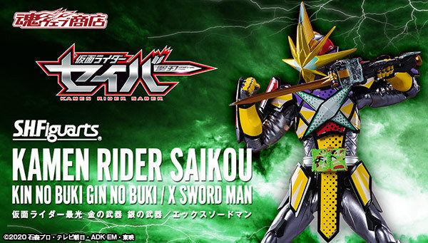 bnr_shf_rider_saikou_kinnobuki_ginnobuki_600x341