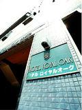 ホテルロイヤルオーク五反田 デリヘルの呼べるホテル