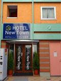 ホテルニュータウン秋葉原 デリヘルが呼べるホテル