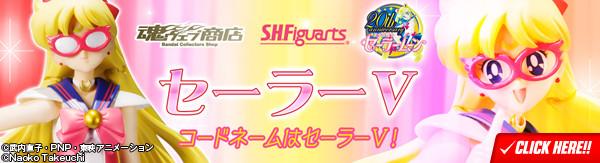 S.H.Figuarts セーラーV 魂ウェブ商店受注ページ