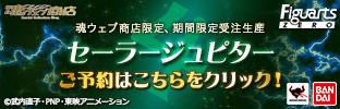 tamashii_jupier_banner_312x100