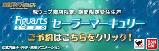 tamashii_mercury_banner_312x100_4