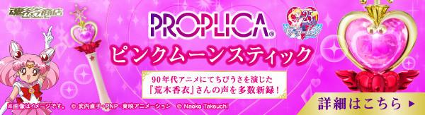 bnr_prop_pinkmoonstick_600x163