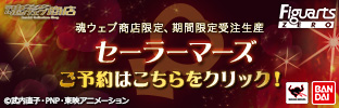 tamashii_mars_banner_312x100