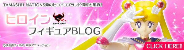 20150714_heroineblog_bnr600