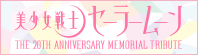 美少女戦士セーラームーン20周年記念トリビュートアルバム特設サイト