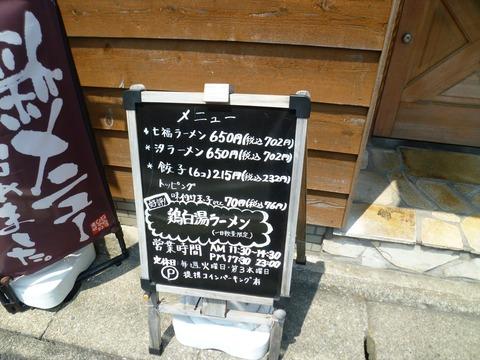 P1100805_R