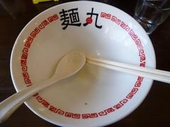 麺丸・完食