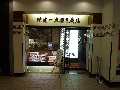 陳健一麻婆豆腐店外観