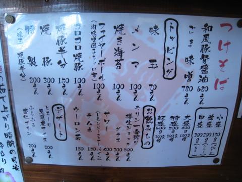 吉田製麺店メニュー