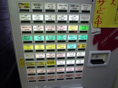 富士栄券売機1