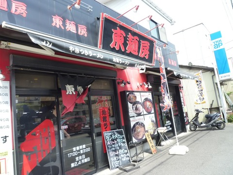 東麺房外観