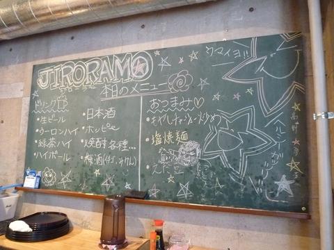 JIRORAMO店内メニュー