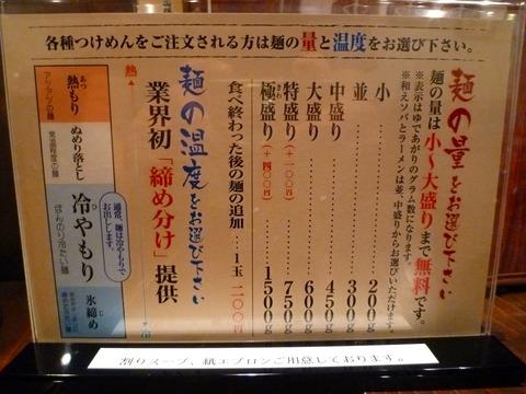 三ツ矢堂製麺紙エプロン