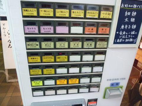 ぼの 券売機