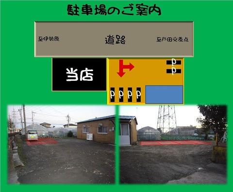 駐車場案内2011-12