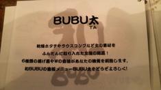和BUBUメニュー6