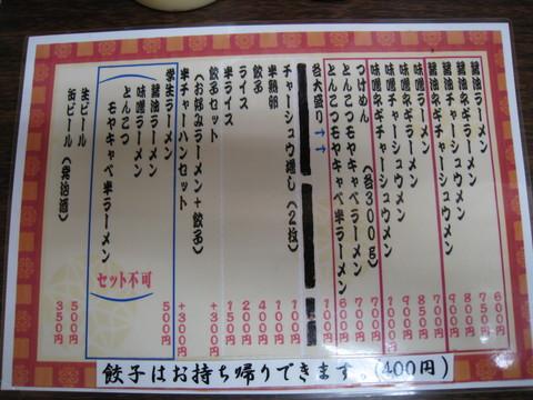 三浦屋メニュー