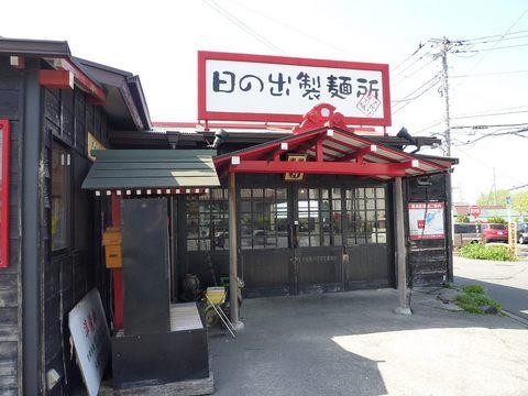 日の出製麺所外観