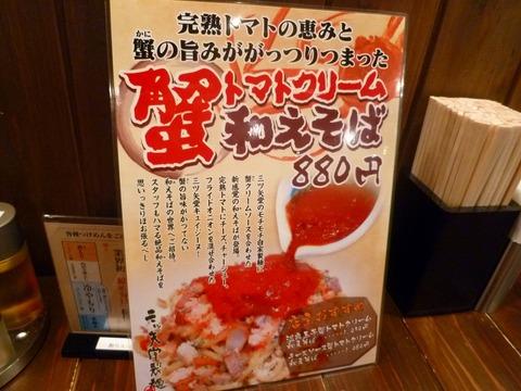 三ツ矢堂製麺新メニュー?