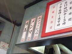 日の出製麺所トッピング