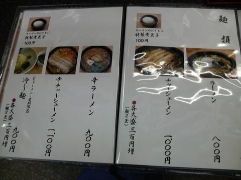 国界・麺メニュー