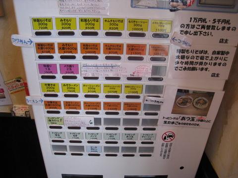 ○鈴大勝軒・券売機