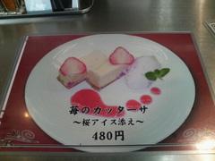 ZUND−BAR春期限定デザートメニュー