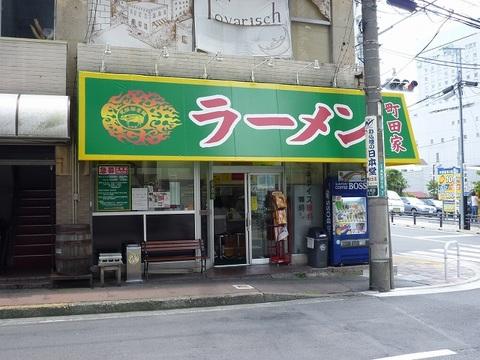 町田家本店外観